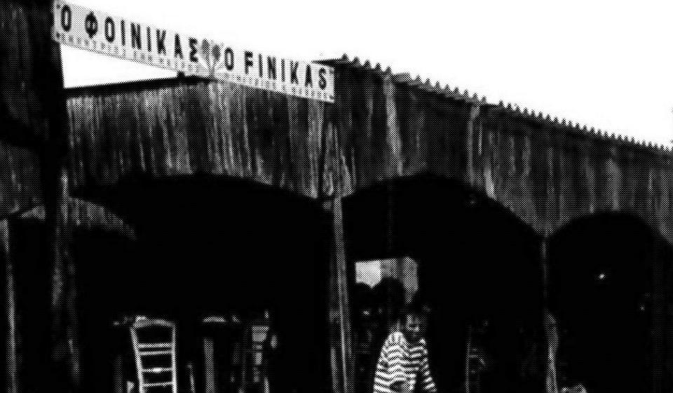 Finikas Koufonisia History | Ιστορία